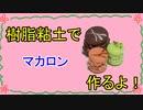 【週刊粘土】パン屋さんを作ろう!☆パート45