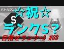【マリオメーカー2】本性駄々洩れで目指せランク+S #33【ゲーム実況】