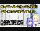 【音量注意】怒ってトイレに行っている間にアキくんがクリアしてしまう【鈴谷アキ/勇気ちひろ】