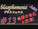 #13 Blasphemous(ブラスフェマス日本語版) 初見プレイ実況動画 メトロイドヴァニア系高難度アクションゲーム by A4G(アラフォーゲームス)