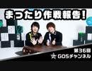 【GOALOUS5】GO5チャンネル 第36回