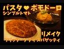 絶品!家庭で食べるシンプルトマトパスタ「ポモドーロ」とスパゲッティのフリッタータ
