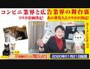 【特報】コラボ企画決定!コンビニ業界と広告業界の舞台裏|みやわきチャンネル(仮)#702Restart561