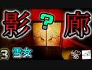 【雪女】500円で楽しめるゲームのクオリティじゃなぁい!! #3