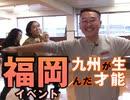 『サザエさんからクッキングパパへ!?〜九州という大地が生んだ人と文化と時代とその変遷』〜中2ナイトニッポンvol.61