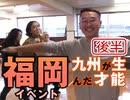 後半『サザエさんからクッキングパパへ!?〜九州という大地が生んだ人と文化と時代とその変遷』〜中2ナイトニッポンvol.61