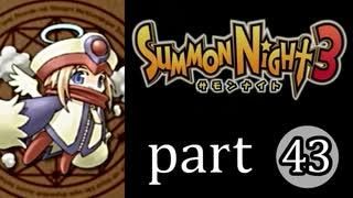 【サモンナイト3】獣王を宿し者 part43