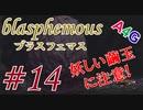 #14 Blasphemous(ブラスフェマス日本語版) 初見プレイ実況動画 メトロイドヴァニア系高難度アクションゲーム by A4G(アラフォーゲームス)