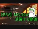 【BFV】MG-42が活躍する動画(テスト投稿)
