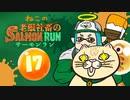 【スプラトゥーン2】老眼社畜不在(ねこ)のサーモンラン17【ゆっくり実況】