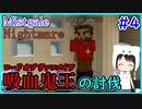 【Minecraft】ぽんこつクラフターと『霧と疾風の要塞都市』悪夢編 #4【Mistgale】