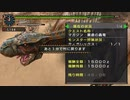 【MHP2G】マガジン暴虐の轟竜 太刀3:54