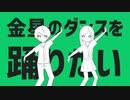 【歌ってみた】 金星のダンス 【コラボ】