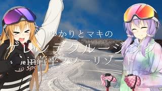 ゆかりとマキのゲレンデクルージングin菅平高原スノーリゾート