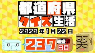 【箱盛】都道府県クイズ生活(237日目)2020年1月22日