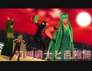 刀剣男士と百物語44 【ゆっくり怪談】