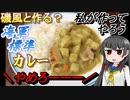 【ボイロ動画】「磯風と作る?」帝国海軍伝統の味【海軍標準カレー】