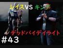 【デッドバイデイライト】#43 レイスvsキング  実況プレイ PS4【DEAD BY DAYLIGHT】