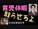 小泉進次郎氏が育児休暇取得に対する批判にブチギレ!?