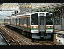 鉄道小ネタでGO!-24号車 「315系投入へ」