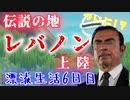 【RAFT】ついにカル〇ス・ゴーン、無人島上陸?!【漂流生活6日目】