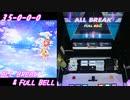【手元動画】ヒトリボッチサテライト (MASTER) ALL BREAK & FULL BELL【#オンゲキ】