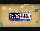 【Fate/Grand Order】救え!アマゾネス・ドットコム ~CEOクライシス2020~ プロローグ