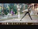 【D2メガテン】AR悪魔と巡るゆかりの地(+BGM集)