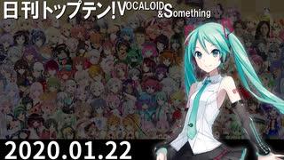日刊トップテン!VOCALOID&something【日刊ぼかさん2020.01.22】