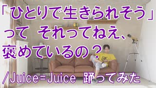 【ぽんでゅ】「ひとりで生きられそう」って それってねえ、褒めているの?/Juice=Juice踊ってみた【ハロプロ】