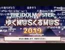 アイドルマスター年末特別ニコ生番組「ゆくM@S くるM@S 2019」 ※有アーカイブ(1)