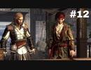 【実況】キリュウのアサシンクリード4 ブラックフラッグ part12 Assassin'sCreedⅣ BLACK FLAG