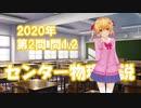 センター物理解説2020【本試2-A】