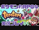【もはや新作】ポケモンライクなRPG「Temtem」を実況プレイ#1【テムテム知ってむ?】
