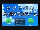 【バカゲー】クソボケてくるゲーム【クソノベル】