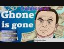 話題必至の『Ghone is gone』最速プレイしてみた!