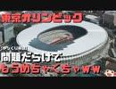 【ゆっくり解説】2020年東京オリンピックが問題だらけでヤバイ!『新国立競技場』