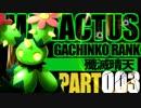 【ポケモン剣盾】マラカッチガチンコランク #3【晴れエース】
