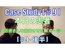 CaseStudy[#9-②] 本日の患者〜患者さんを後悔させたDr.の一言〜[#9-後半]