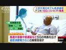 NTTドコモ 「6G」コンセプトを発表