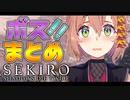 """【10分ちょっと】SEKIRO""""ボス""""まとめ【本間ひまわり】"""