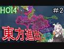 【HoI4 都道府県mod】 紲星あかりのHoI4日記 #2 in奈良(中編)  【voiceroid実況】