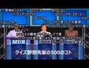 クイズ! 野獣先輩の500のコト‼.gakituka