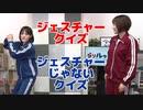 【らりルゥれろ】ジェスチャークイズ・ジェスチャーじゃないクイズ