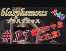 #15 Blasphemous(ブラスフェマス日本語版) 初見プレイ実況動画 メトロイドヴァニア系高難度アクションゲーム by A4G(アラフォーゲームス)