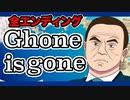 ゴーンになってレバノンまで逃げるゲームが面白過ぎたwwww【Ghone is gone】