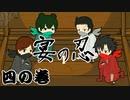 アニメ【宴の忍】 ~四の巻~