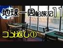 【地球一周船旅記】11日目 - シンガポールの写真背景にコメント返し!【ゆっくり旅行】