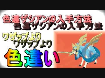 色 ザシアン ポケモン 盾 違い 剣