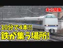 【未公開】10分で4本通過!超高速特急の撮影スポット新疋田 【18きっぷ2019】